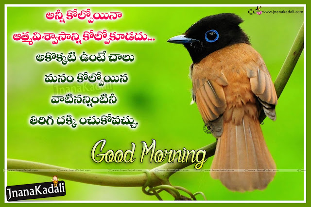 Good Morning in Telugu, Telugu Quotes, Daily Telugu Success Quotes, best Quotes in Telugu