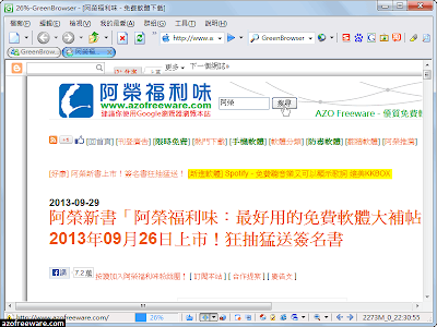 綠色瀏覽器 GreenBrowser