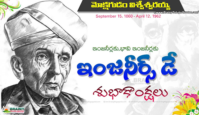 Here is Engineer's Day Greetings Quotes in telugu, Happy Engineer's Day Greetings in Telugu, Best Engineers day Quotations in telugu, Latest Engineer's Day Greetings quotes messages in Telugu,Here you can find Engineer's Day Greetings, Engineer's Day messages, Engineer's Day information, Sir Shree Moksha Gundam Vishveswariah informations and short essay about Engineer's Day in India.