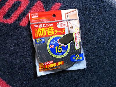 ダイソー 戸当たりの防音テープ厚さ5㎜ 幅15㎜ 長さ20m