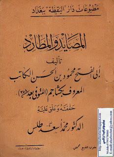 المصايد والمطارد - أبي الفتح محمود بن الحسن الكاتب