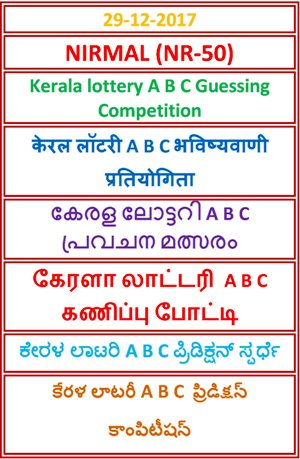 Kerala Lottery A B C Guessing Competition NIRMAL NR-50