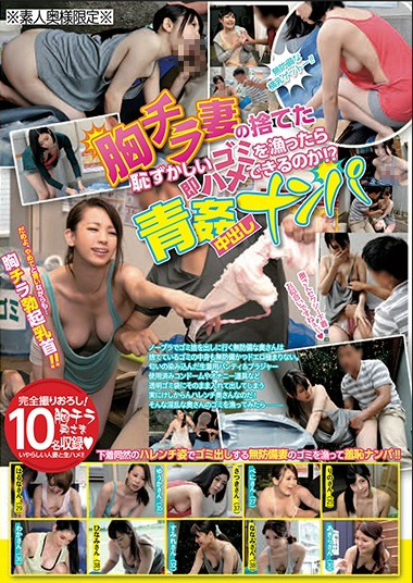 GRGR-020 When You Sniff Embarrassing Trash That Was Discarded Of Breast Chilla Wife How Can Immediately Saddle! -Nampa Out In Blue Fucking