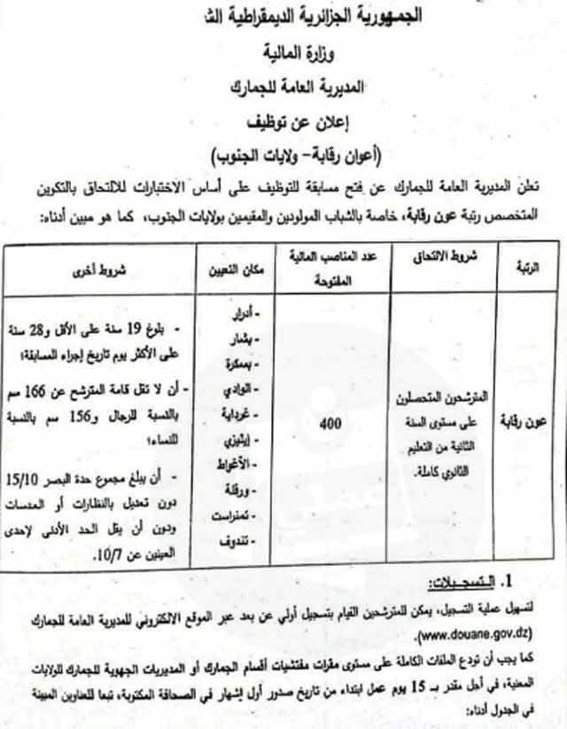 إعلان عن مسابقة توظيف بالمديرية العامة للجمارك 2018 (400 منصب)