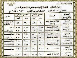 جدول امتحانات الصف الثالث الاعدادى محافظة الدقهلية الترم الثانى 2017