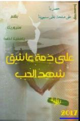 رواية على ذمة عاشق شهد الحب، تحميل رواية على ذمة عاشق، على ذمة عاشق سينوريتا، على ذمة عاشق ياسمين أحمد