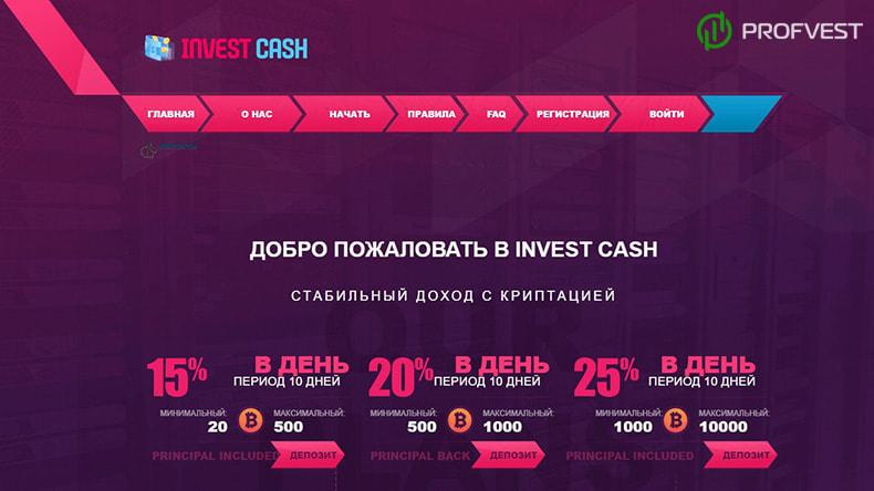 Invest Cash обзор и отзывы HYIP-проекта