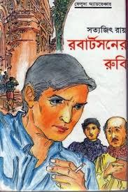 রবার্টসনের রুবি - সত্যজিৎ রায় (ফেলুদা) Robertson er Ruby (Robertson's Ruby) Satyajit Ray