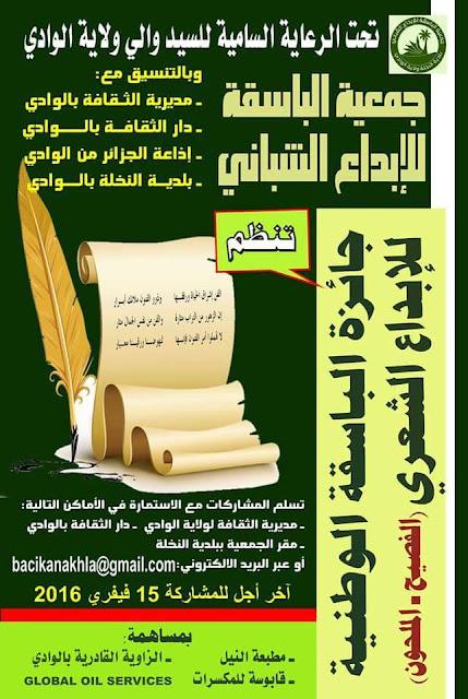 جائزة الباسقة الوطنية للإبداع الشعري(الفصيح 12435734_57089543640