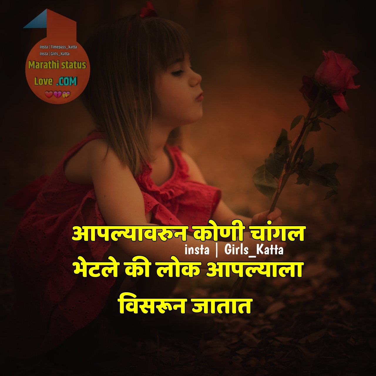Marathi girls status ~ Marathi love status | मराठी स्टेटस
