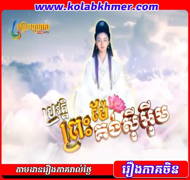 ប្រវត្តិព្រះម៉ែគង់ស៊ីអ៊ីម - Brovot Pras Me Kung Si Em - Legend of Guan Yin