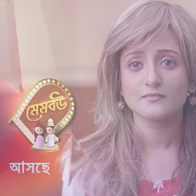 'Mem Bou' Serial on Star Jalsha Tv Plot Wiki,Cast,Promo,Title Song,Timing