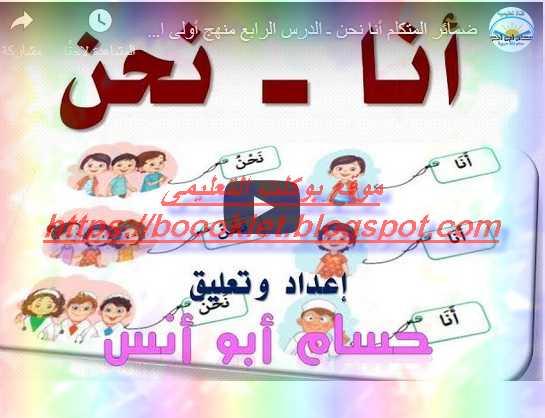 شرح  الدرس الرابع( ضمائر المتكلم أنا - نحن ) لغة عربية للصف الأول الابتدائي  المنهج الجديد ترم ثاني 2019