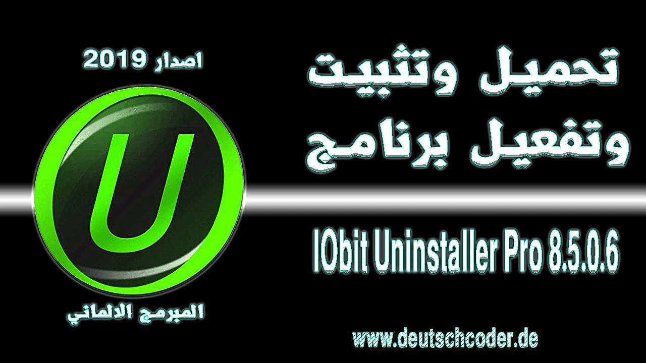 تحميل وتفعيل برنامج إزالة البرامج IObit Uninstaller Pro 8 5 0 6