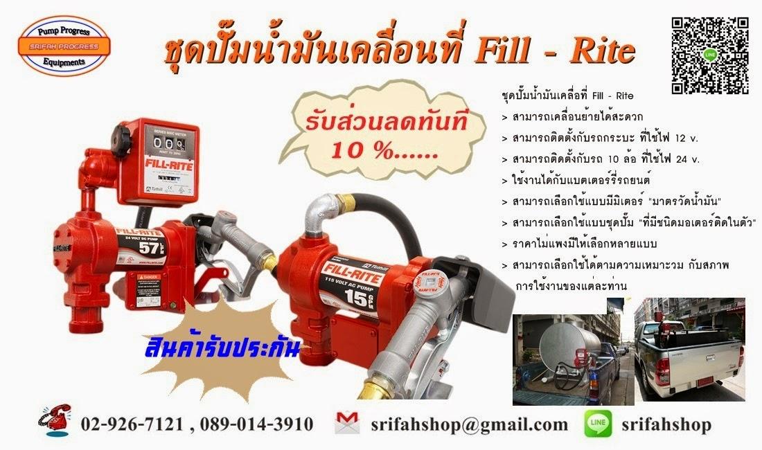 ปั๊มน้ำมันเคลื่อนที่  ปั๊มน้ำมันราคาถูก