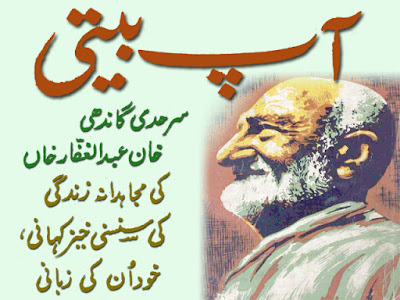 khan-abdul-ghaffar-khan-autobiography