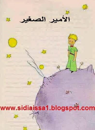 تحميل كتاب الأمير الصغير pdf