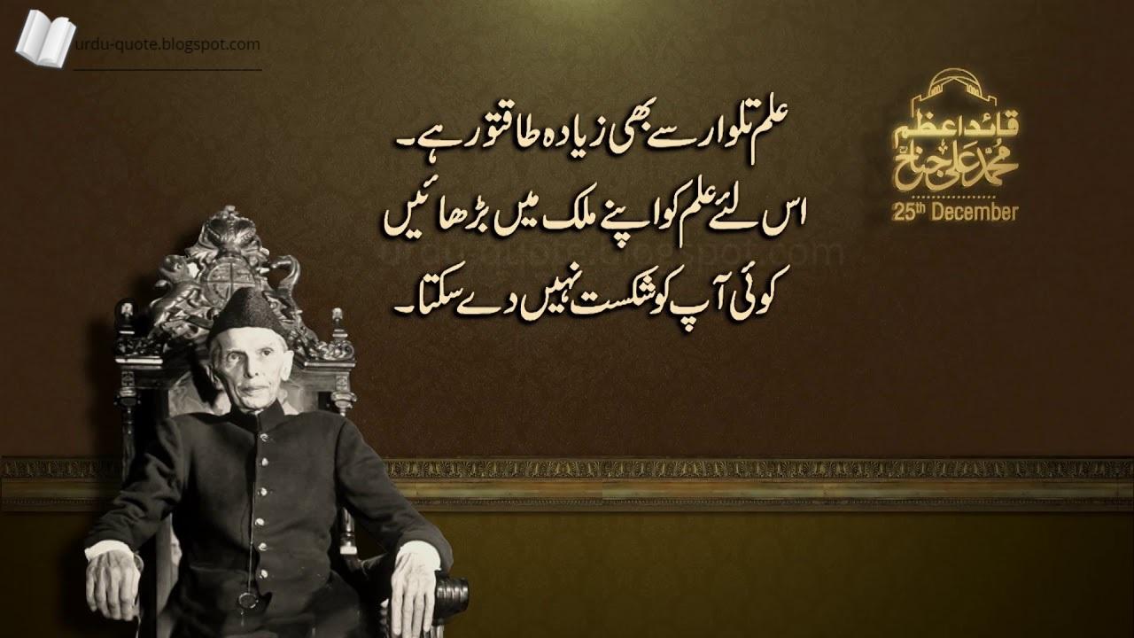Urdu Quotes Best Urdu Quotes Famous Urdu Quotes Quaid E Azam