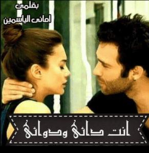 تحميل رواية أنت دائي ودوائي pdf – أماني الياسمين