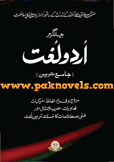 Free Download PDF Book Jahangir Urdu Lughat By Wasi Ullah Kohkhar