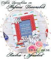 http://secretvdohnovenia.blogspot.ru/2017/05/blog-post_29.html