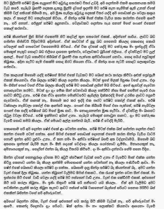 Sri lankan no 1 sinhala wal katha and wela katha collection