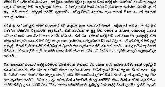 Sinhala Wal Katha Wal Katha Lokaya: Gindara Sinhala Wela Katha