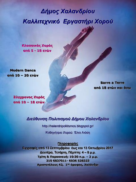 Καλλιτεχνικό Εργαστήρι Χορού Δήμου Χαλανδρίου
