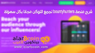 شرح منصة bountyhunters لجمع التوكن مجانا بكل سهولة