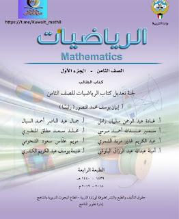 كتاب الطالب في الرياضيات للصف الثامن الفصل الاول 2018-2019