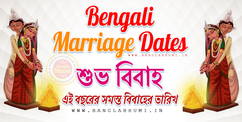2019 Bengali Marriage Dates, 2019 Bengali Shuvo Bibaho Dates