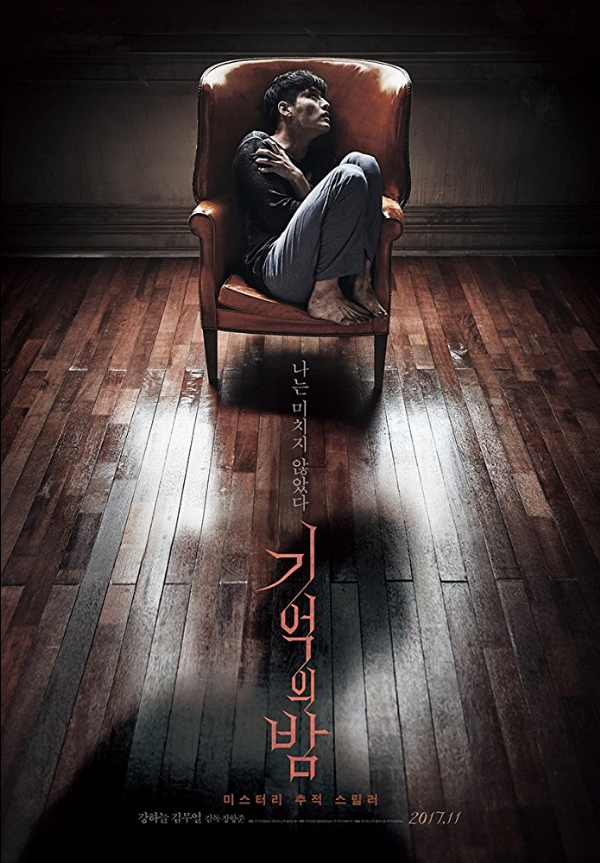 Forgotten Kore Filmi Konusu ve Yorumu