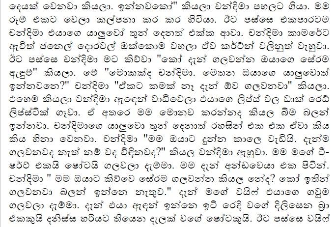 Welakatha.info: Sinhala Wal Katha   Wela Katha   www.xxxlk