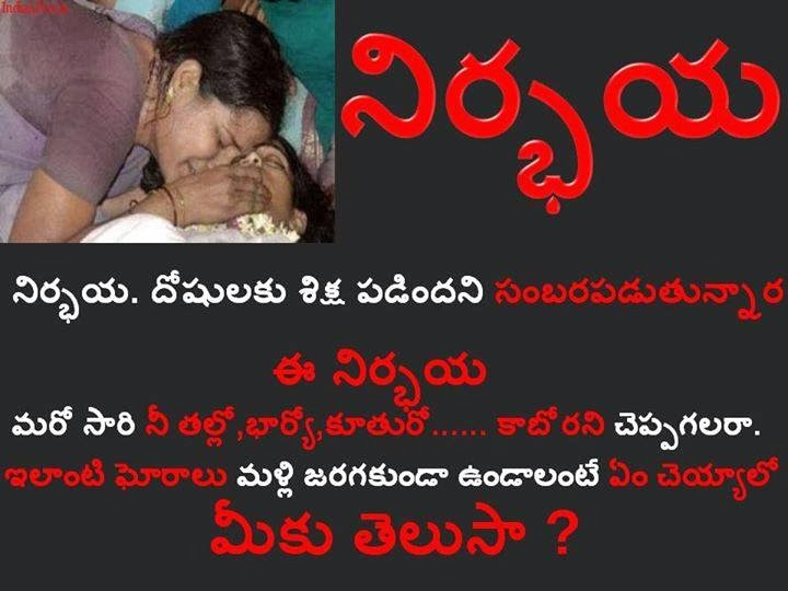 Telugu Quotes On Women. QuotesGram