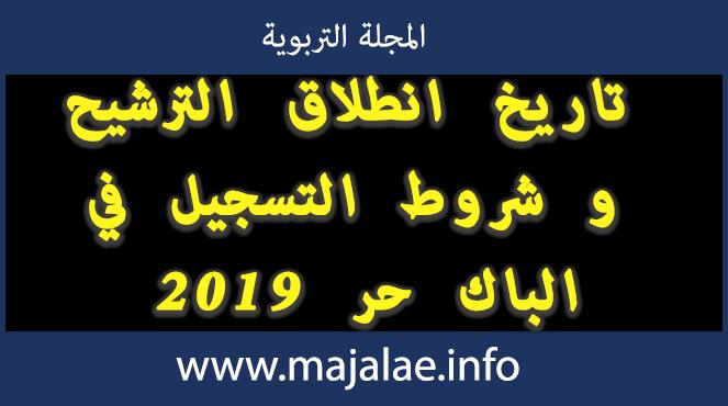 تاريخ انطلاق الترشيح  و شروط التسجيل في الباك حر 2019
