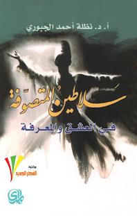 سلاطين المتصوفة فى العشق والمعرفة - نظلة أحمد الجبوري