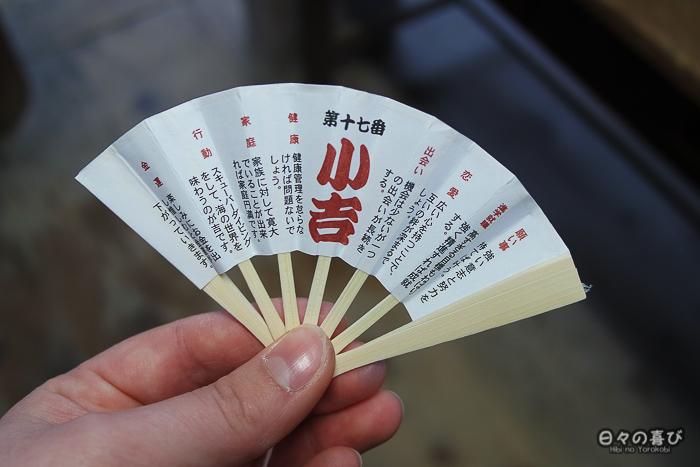 omikuji eventail, Chion-ji, Amanohashidate