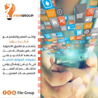 تصميم تطبيقات الهواتف الذكية ، حملات التسويق الالكتروني ، التسويق الالكتروني ، تطبيقات الهواتف الذكية ،الإعلانات المدفوعة ، سيو ، محركات البحث ، فكر جروب ، جوجل ، شركة تسويق الكتروني ، شركات تسويق الكتروني ، تصميم مواقع ، مبرمجي مواقع