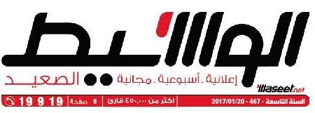 جريدة وسيط الصعيد عدد الجمعة 20 يناير 2017 م