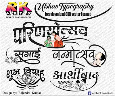 Hindi Calligraphy & Typography : आर्शीवाद समारोह टाईपोग्राफी, जन्मोउत्सव टाईपोग्राफी, परिणयोत्सव टाईपोग्राफी, सगाई टाईपोग्राफी, शुभ विवाह टाईपोग्राफी