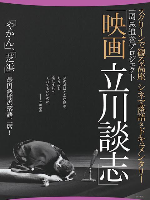 映画 立川談志