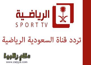 السعودية الرياضية تردد