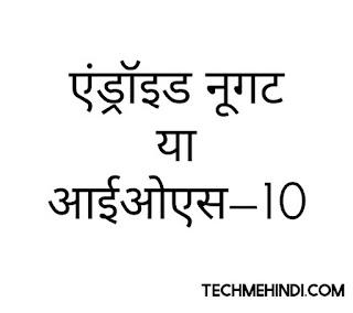 Android Nought, iOS-10, एंड्रॉइड नूगट, आईओएस-10