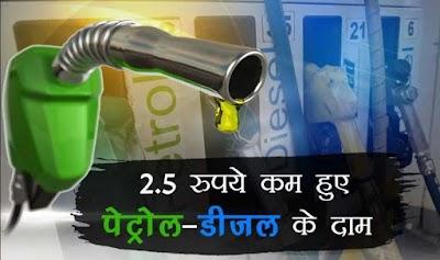 खुशखबर: वित्त मंत्री ने की घोषणा, 2.5 रुपए कम होंगे पेट्रोल और डीजल के दाम
