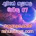 රාහු කාලය | ලග්න පලාපල 2020 | Rahu Kalaya 2020 |2020-03-07