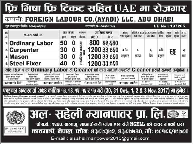 Free Visa Free Ticket Jobs in UAE for Nepali, Salary Rs 33,960