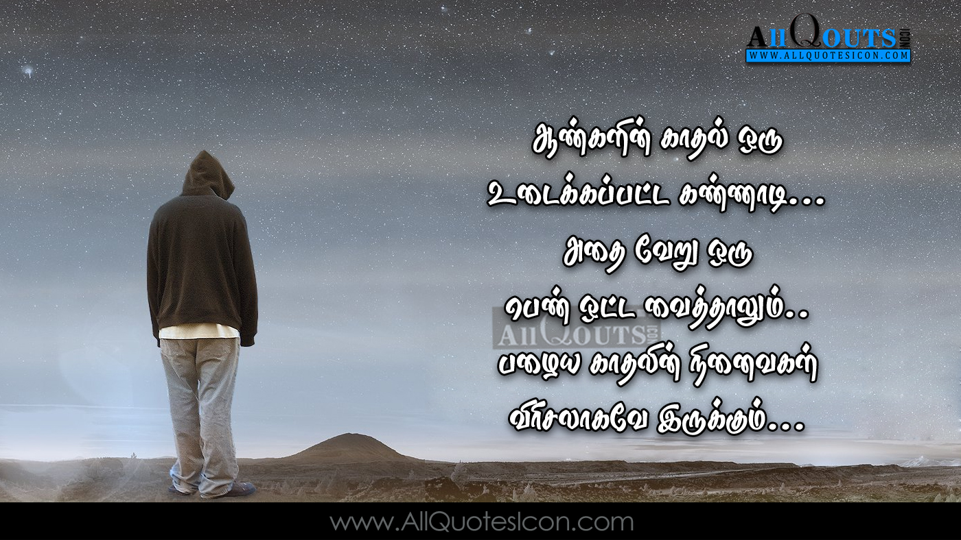 Tamil Love Failure Kavithai Image Hd Labzada Wallpaper