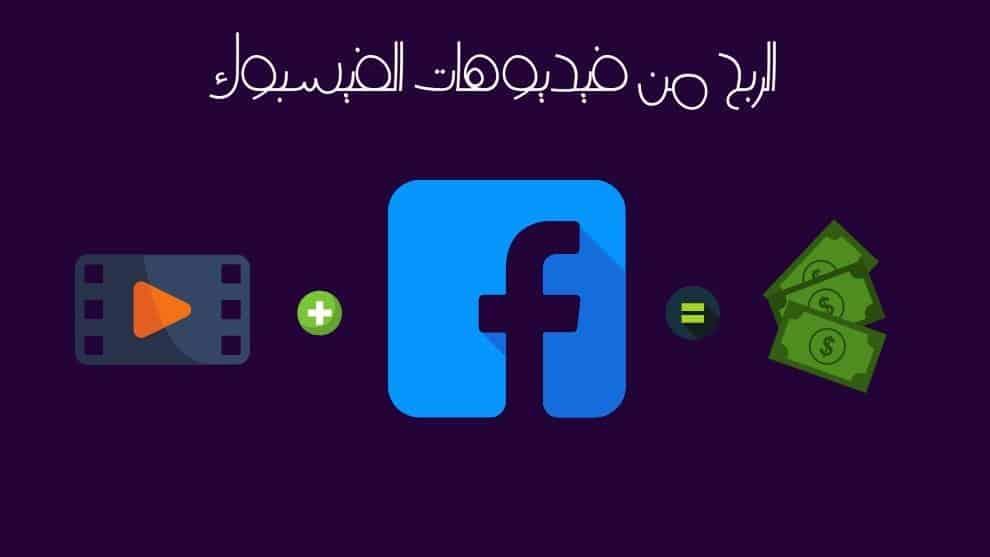 الربح-من-فيديوهات-الفيسبوك