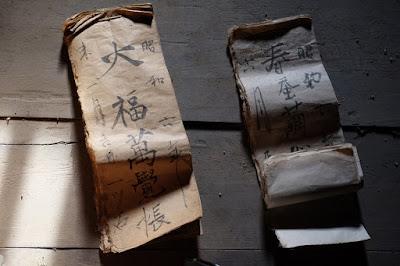 長野県生坂村の古民家カフェ ひとつ石の蔵 古記録 大福萬覺帳