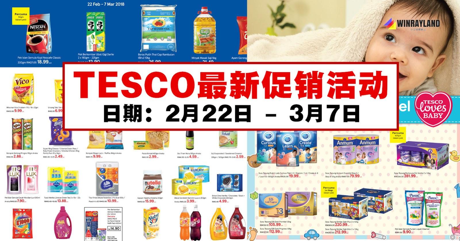 TESCO最新促销活动